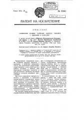 Соединение полыми стойками корпуса самолета с крыльями и колесами (патент 6940)