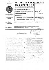 Буровой раствор (патент 897832)