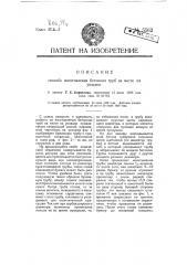 Способ изготовления бетонных труб на месте их укладки (патент 5562)