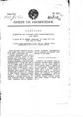 Устройство для усиления токов посредством катодной лампы (патент 453)