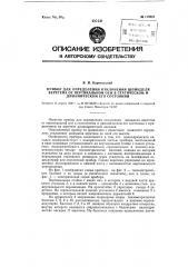 Прибор для определения отклонения шпинделя веретена от вертикальной оси в статическом и динамическом его состоянии (патент 119821)