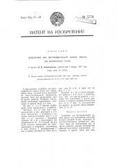 Устройство для фотографической записи звуков или меняющихся токов (патент 5770)