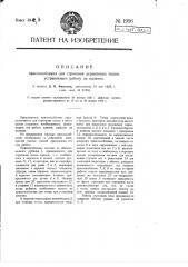 Приспособление для строгания деревянных полов, устраняющее работу на коленях (патент 1956)