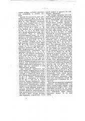 Устройство для пожарной сигнализации (патент 8040)