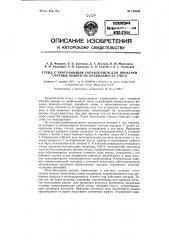 Стенд с программным управлением для проверки счетных машин на правильность счета (патент 122646)