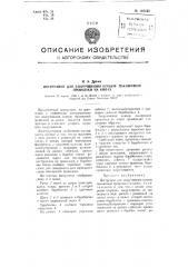 Инструмент для закручивания концов паковочной проволоки на кипах (патент 105222)