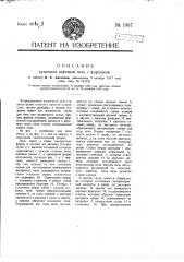 Кузнечная нефтяная печь с форсункой (патент 1987)