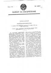 Водонагреватель аккумулятор (патент 2488)