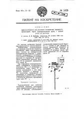 Приспособление для указания количества жидкости, прошедшей через водопроводный кран, с целью учета ее расхода (патент 5929)