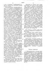 Предохранительная стволовая дверь шахтного подъемника (патент 901227)
