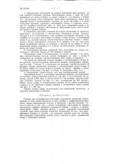 Прибор для расшифровки кинограмм спортивных движений (патент 121943)