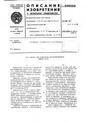 Аппарат для разделения многокомпонентной жидкой смеси (патент 899066)