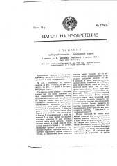 Разборная кровать с деревянной рамой (патент 1293)