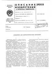 Дальномер для широкоформатных фотокамер (патент 292133)