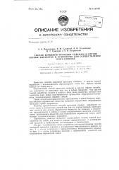 Способ взрывной проходки скважин и других горных выработок и устройство для осуществления этого способа (патент 121390)