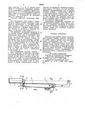 Податчик для буровых машин (патент 899903)