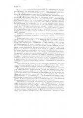 Электронный влагомер для непрерывного измерения влажности волокнистых материалов (патент 121273)