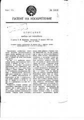 Прибор для теплообмена (патент 2302)