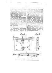 Актинометр (патент 5008)