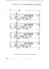 Электрическое сигнальное устройство для предупреждения столкновения поездов (патент 6333)