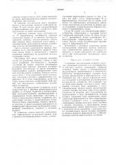 Устройство для измерения скорости движения (патент 291230)