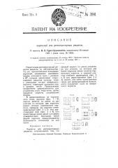 Кирпичи для регенераторных решеток (патент 3991)