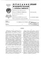 Патент ссср  292680 (патент 292680)