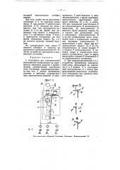 Устройство для электрической колокольной сигнализации на одно путных железных дорогах (патент 7651)