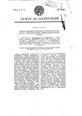 Способ получения нейтрально реагирующих растворимых в воде производных диаминодиокси-арсенобензола (патент 6661)