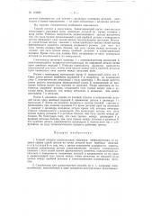 Способ защиты самонакладов, например пневматических, от захвата свыше одной детали из пачки деталей края швейных изделий и самонаклад для осуществления этого способа (патент 119884)