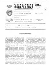 Чаесборочный аппарат (патент 291677)
