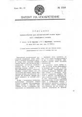 Приспособление для автоматической подачи звукового семафорного сигнала (патент 3554)