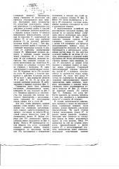 Аппарат для подачи папирос в упаковочных машинах (патент 1873)