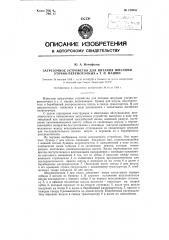 Загрузочное устройство для питания шпулями уточно- перемоточных и т.п. машин (патент 122055)