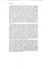 Автостабилизированный сцинтилляционный спектрометр радиоактивных излучений (патент 119626)