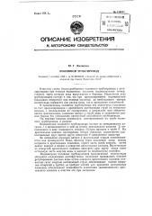 Поливной трубопровод (патент 119411)