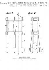 Приспособление для укрепления цилиндров в станинах вертикальных машин внутреннего горения (патент 1708)