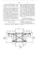 Стыковое соединение элементов каркаса сейсмостойкого здания (патент 896203)