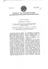 Центробежный тахометр (патент 1792)