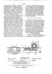 Устройство для пропитки связующим волокнистого материала (патент 896116)