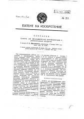 Кулиса для фотографических трансформаторов и увеличительных аппаратов (патент 213)