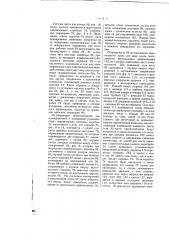 Автомотриса для железных дорог (патент 815)