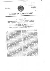 Подвижной аппарат для подъема жидкостей и густых масс помощью образования вакуума сжиганием горючей смеси (патент 1553)