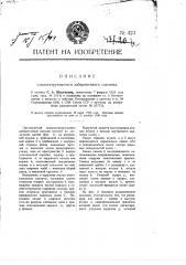 Самоцентрирующийся лабиринтовый сальник (патент 423)