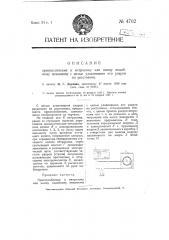 Приспособление к метроному или иному подобному механизму с целью улавливания его ударов на расстоянии (патент 4702)