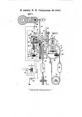 Заводной электрический семафор (патент 10091)