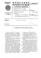 Устройство для контроля обрыва и короткого замыкания в цепи с электромагнитной нагрузкой (патент 898347)