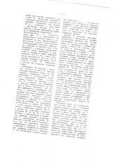 Станок для изготовления деревянных ниточных катушек из цилиндрических, снабженных осевым отверстием, заготовок (патент 2008)