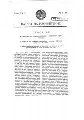 Устройство для уравновешивания магнитного притяжения (патент 5737)