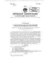 Способ определения частотных и фазовых характеристик приемников ультразвука (патент 119025)
